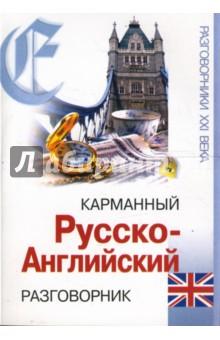 Карманный русско-английский разговорник