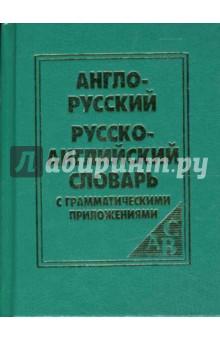 Англо-русский и русско-английский словарь с грамматическими приложениями