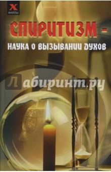 Спиритизм. Наука о вызывании духов