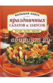 Большая книга праздничных салатов и закусок