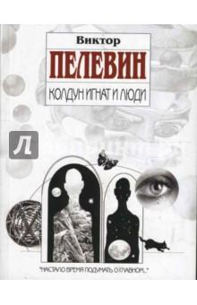 Пелевин Виктор Олегович Колдун Игнат и люди