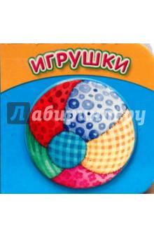 Кубики. Игрушки. Мяч