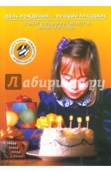 День рождения - лучший праздник: Сборник сценариев и конспектов