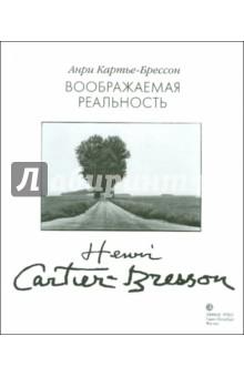 Воображаемая реальность. Эссе - Картье-Брессон Анри ...: http://shop.armada.ru/books/156959/
