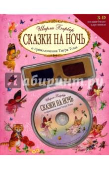 Сказки на ночь и приключения Тигра (+CD и 3-D очки)
