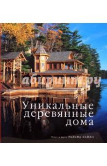 Уникальные деревянные дома