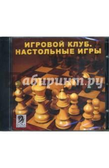 Игровой клуб: Настольные игры (CDpc)
