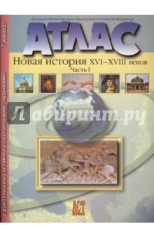 Атлас Новая История 16-18 веков . Часть 1, с контурными картами и контрольными заданиями. 7 класс