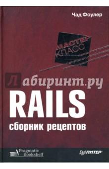 Rails. Сборник рецептовПрограммирование<br>Такие задачи, как аутентификация пользователей, распределение прав доступа, организация наиболее эффективного обмена данными с сервером баз данных и многое другое, требуют решения при создании практически любого веб-приложения. Эта книга позволяет разработчику не тратить время на поиск собственного решения, а обратиться к тем, кто уже решал схожие задачи и столкнулся с тонкостями Ruby on Rails в конкретных ситуациях. <br>Издание будет полезно каждому, у кого есть начальные знания о Ruby on Rails, кто применяет эти знания на практике и кто не желает каждый раз создавать велосипед заново.<br>