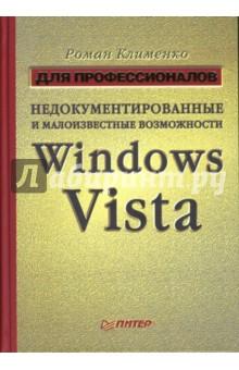 Клименко Роман Александрович Недокументированные и малоизвестные возможности Windows Vista. Для профессионалов