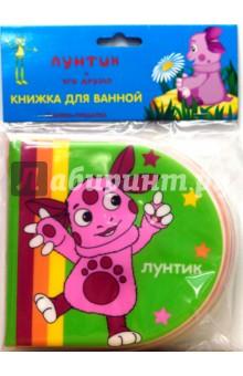 Книжка д/ванной: Лунтик и его друзья (пищалка)