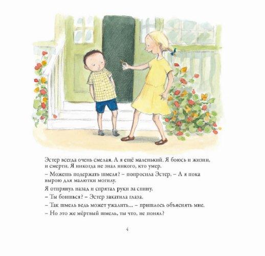 Иллюстрация 1 из 29 для Самые добрые в мире - Нильсон, Эриксон | Лабиринт - книги. Источник: Лабиринт