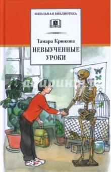 Невыученные урокиПроизведения школьной программы<br>В книгу вошли веселые рассказы о современной школе.<br>Для среднего школьного возраста.<br>