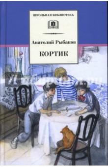 Автор: Рыбаков Анатолий Наумович - 22 книги - Читать