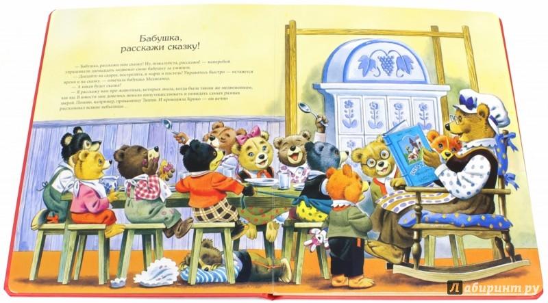 Иллюстрация 1 из 25 для Засыпай со сказкой. Сказки бабушки Медведицы - Анна Казалис   Лабиринт - книги. Источник: Лабиринт