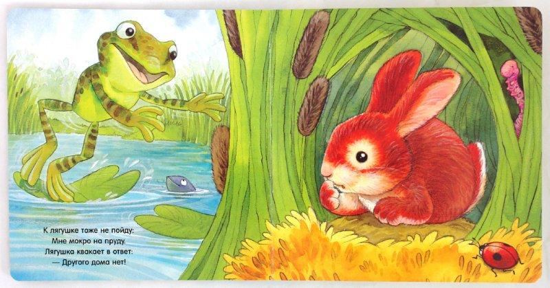 Иллюстрация 1 из 16 для Объемные картинки. Как зайчик дом искал | Лабиринт - книги. Источник: Лабиринт
