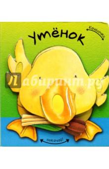 Качалочки/Утенок