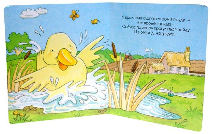 Иллюстрация 1 из 7 для Качалочки. Утенок - Татьяна Пряникова | Лабиринт - книги. Источник: Лабиринт