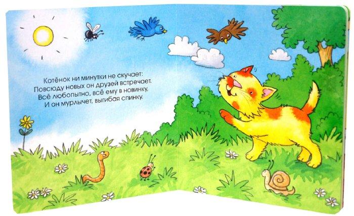Иллюстрация 1 из 9 для Качалочки. Котенок - Татьяна Пряникова | Лабиринт - книги. Источник: Лабиринт
