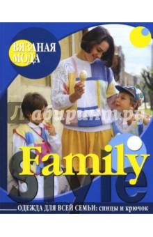 Family Style. Одежда для всей семьи: спицы и крючок