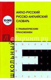 А-Р, Р-А словарь с грамматическим приложением