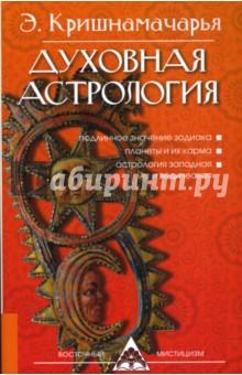 Кришнамачарья Эккирала Духовная астрология