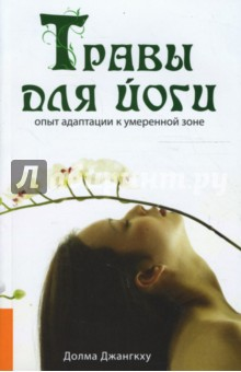 Джангкху Долма Травы для йоги