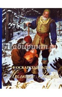 Уайльд Оскар Мальчик-Звезда