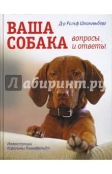 Ваша собака. Вопросы и ответы