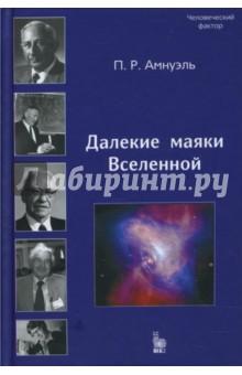 Амнуэль Павел Рафаэлович Далекие маяки Вселенной