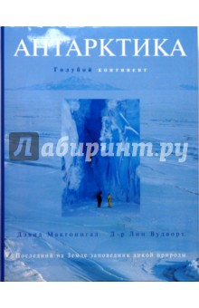 Макгонигал Дэвид, Вудворт Лин Антарктика. Голубой континент