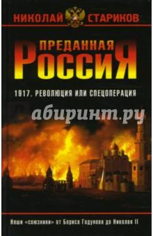 Стариков Николай Викторович Преданная Россия