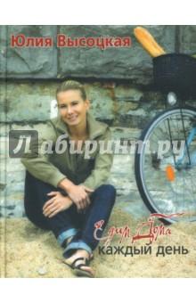 Высоцкая Юлия Александровна Едим дома каждый день