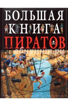 Гибберт Клэр Большая книга пиратов