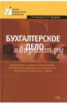 Бычкова Светлана Михайловна, Макарова Надежда Бухгалтерское дело
