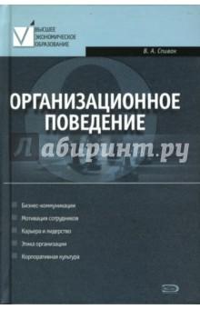 Спивак Владимир Александрович Организационное поведение