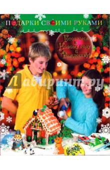 Минаева Г. Готовимся к Новому году и Рождеству! Подарки своими руками