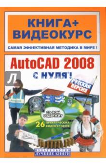 Владин Макс AutoCAD 2008 с нуля! Русская версия: книга + видеокурс  (+CD)