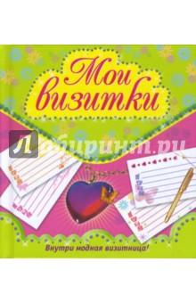Кузнецова Т. Мои визитки для девочек