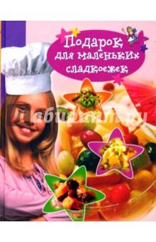 Подарок для маленьких сладкоежек
