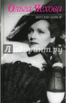 Бивор Энтони Ольга Чехова