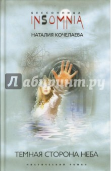 Кочелаева Наталия Темная сторона неба