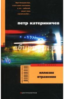 Катериничев Петр Владимирович Иллюзия отражения