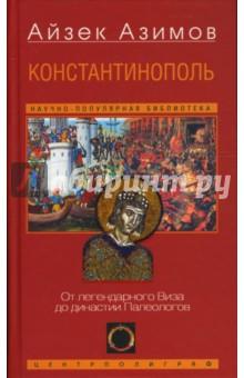 Азимов Айзек Константинополь. От легендарного Виза до династии Палеологов