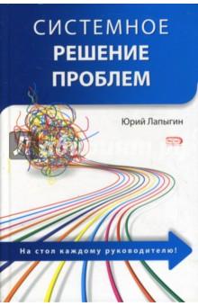 Лапыгин Юрий Николаевич Системное решение проблем