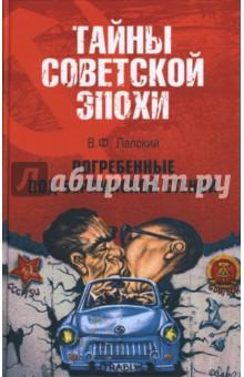 Лапский Владимир Погребенные под Берлинской стеной