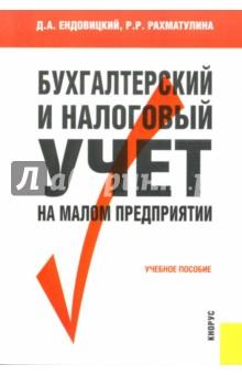 Ендовицкий Дмитрий, Рахматулина Р. Р. Бухгалтерский и налоговый учет на малом предприятии