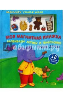 Albee Sarah Моя магнитная книжка: Развиваем логику и фантазию