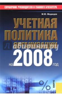 Медведев Михаил Юрьевич Учетная политика организации на 2008 год