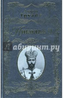 Труайя Анри Николай II